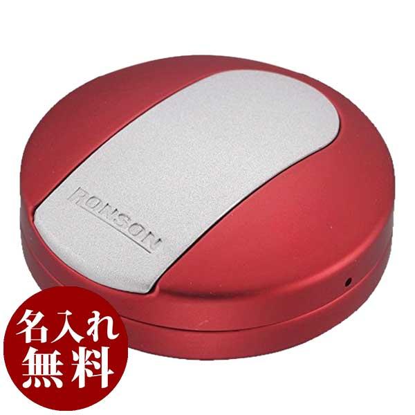 名入れ可能 あす楽 RONSON メーカー直売 送料0円 ロンソン 携帯灰皿 メール便可 レッド RA2-0003