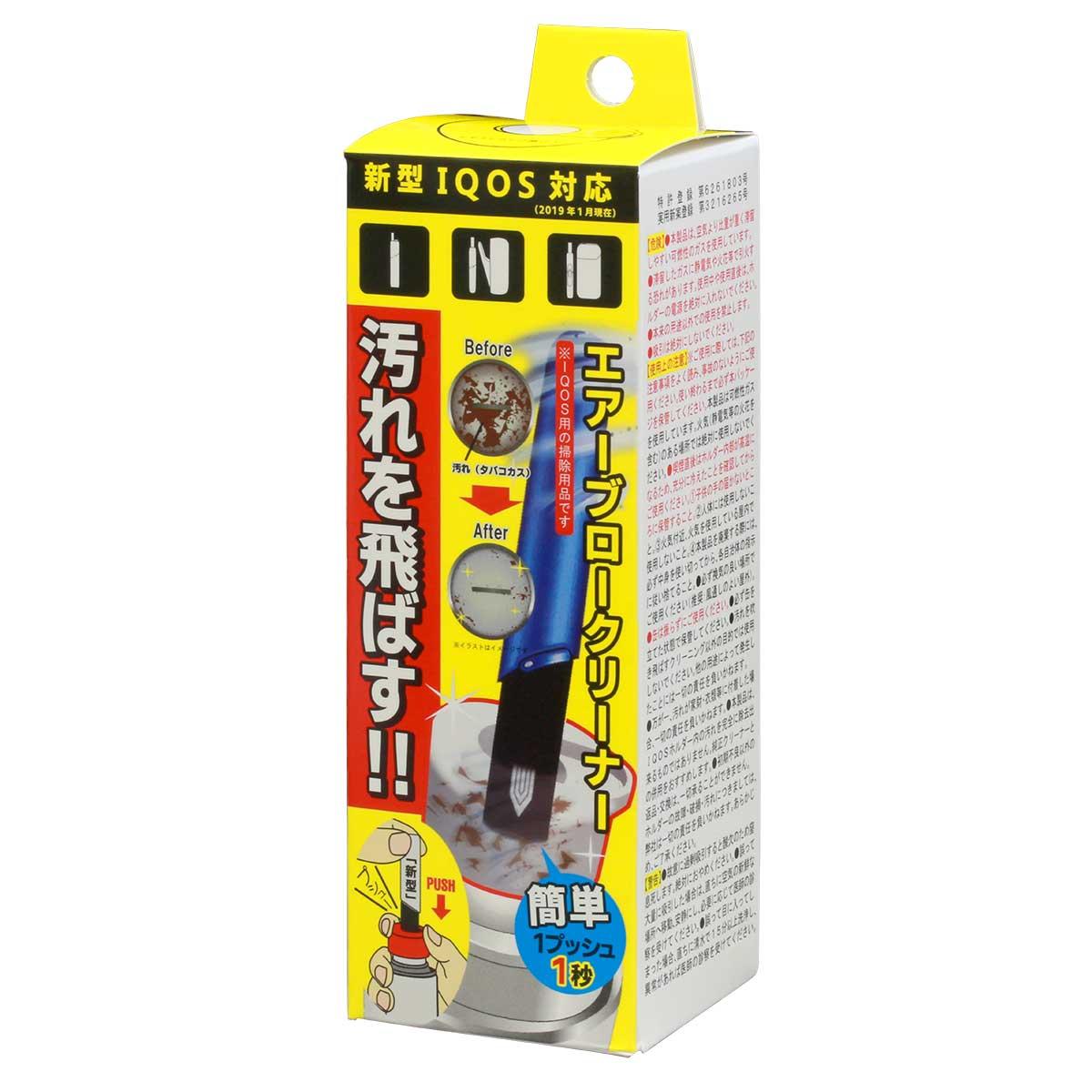 その他 売却 アクセサリー あす楽 東京パイプ 70ml エアーブロークリーナー アイコス対応 IQOS SALE開催中