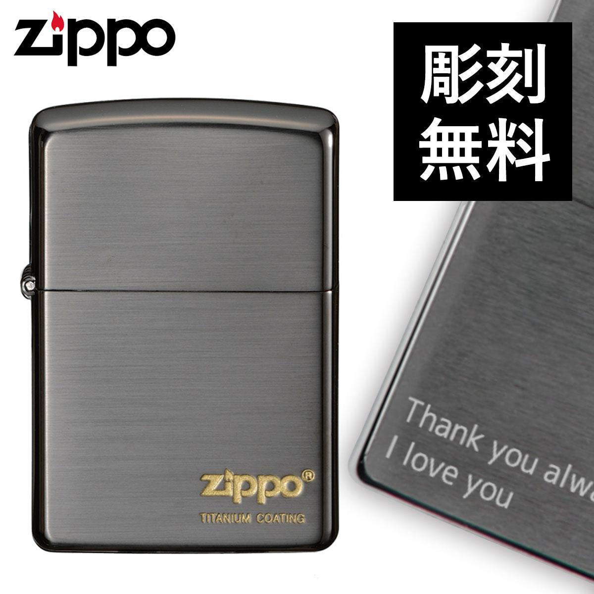 ★期間限定P10★ zippo 名入れ チタンコーティング THK ブラック 名入れ ギフト キズがつきにくい シンプル チタンメッキ