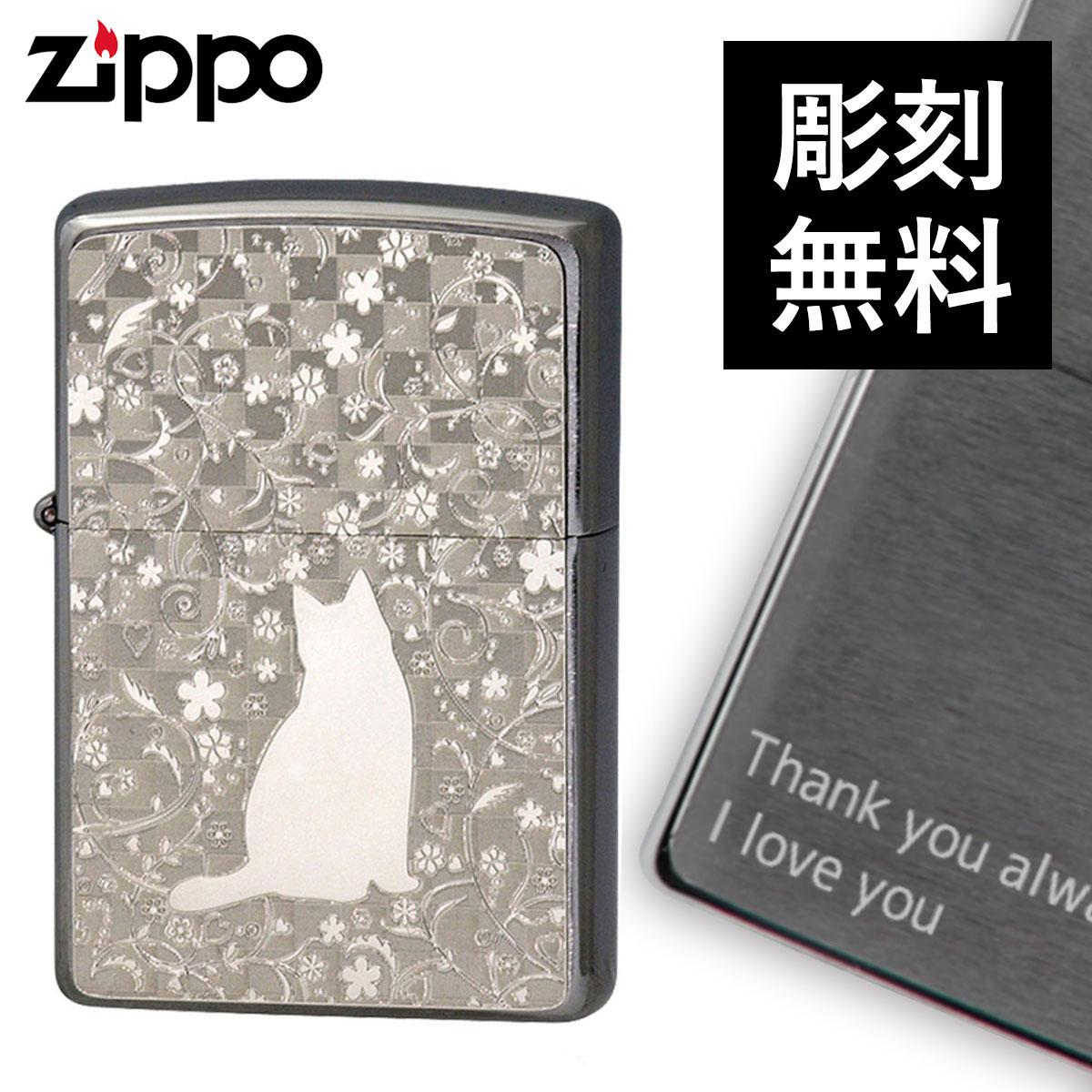Zippo ジッポー Zippoライター ジッポライター 名入れ ライター ジッポライター 猫 200 フラットボトム メタルペイントプレート ホワイトニッケル 2MP-ネコと花 ギフト プレゼント 贈り物 返品不可 彫刻 無料 名前 名入れ メッセージ 喫煙具