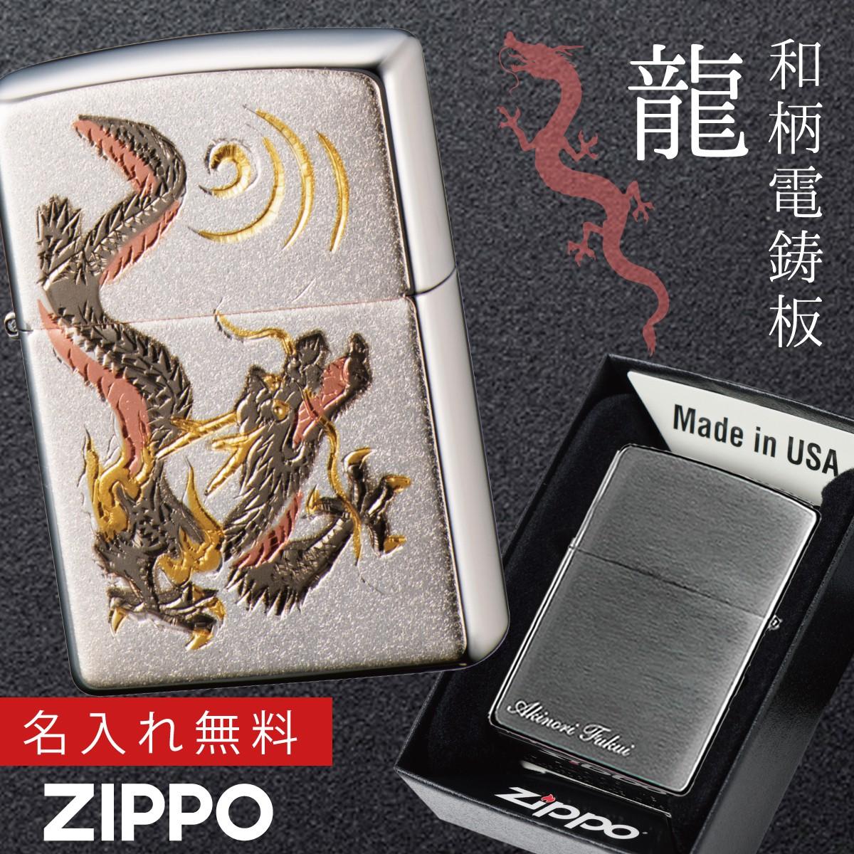 Lighterya Name Correspondence Put Zippo Lighter Oil Dragon Zp Casting Plate