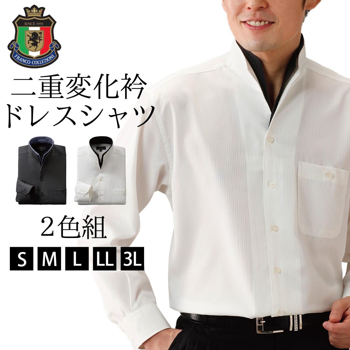 二重変化衿ドレスシャツ2枚組50238  人気