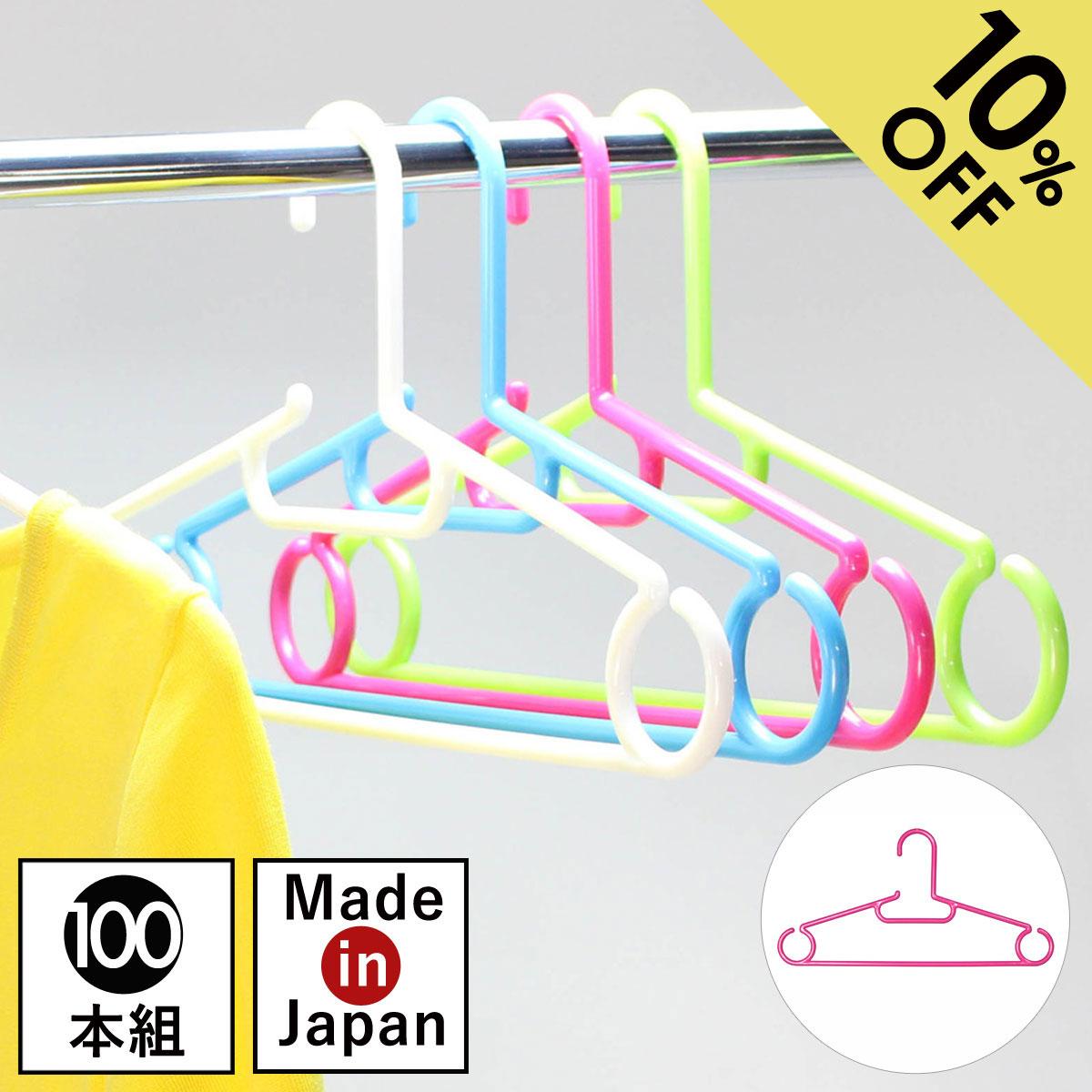 ハンガー 洗濯 収納 カラフル 型崩れ プラスチックハンガー シャツ用 物干し Livido ハンガー Livido ファミリー100本セット カラフル おしゃれ かわいい