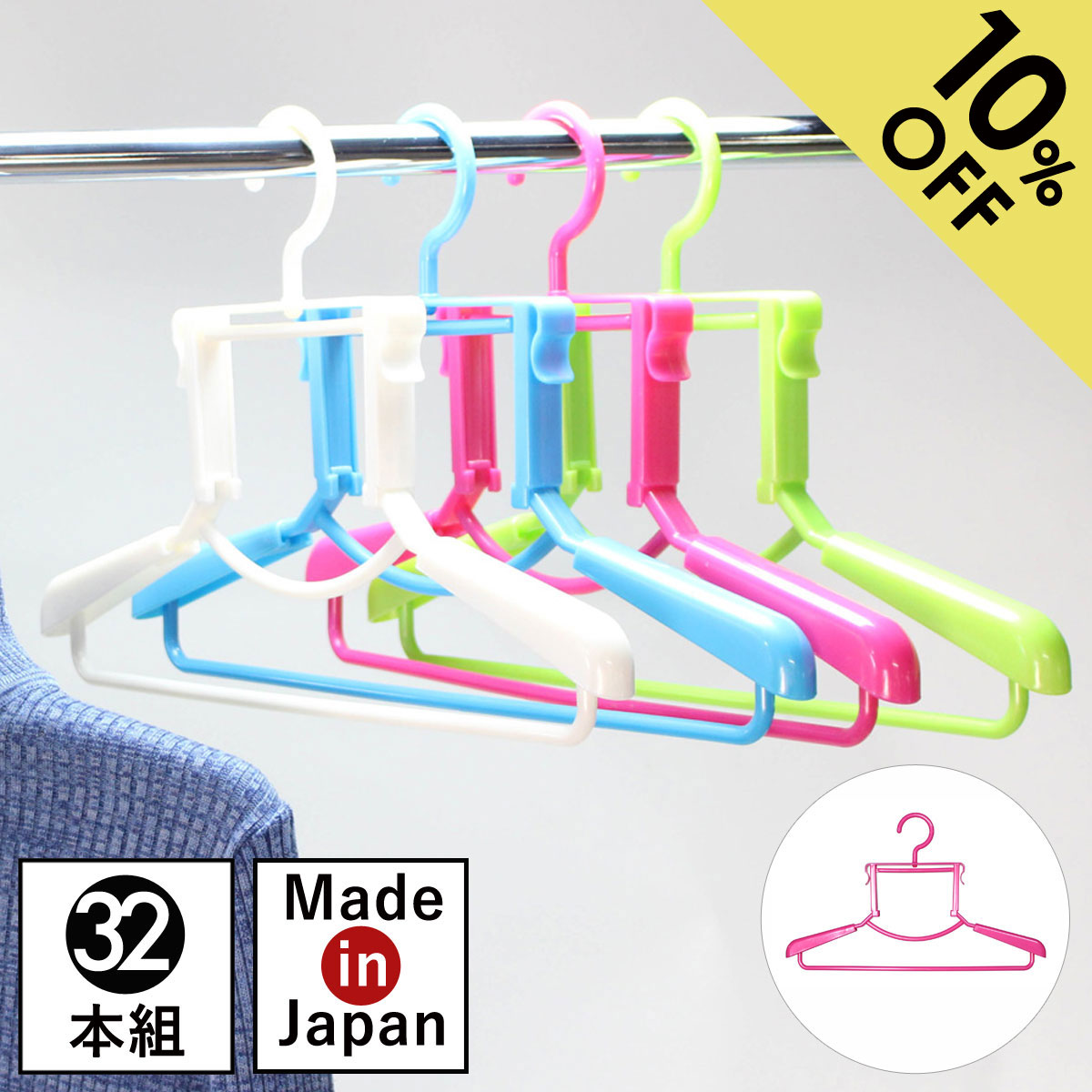 ハンガー 洗濯 収納 ハイネック パーカー フード Livido ハイネックハンガー 32本セット カラフル おしゃれ かわいい