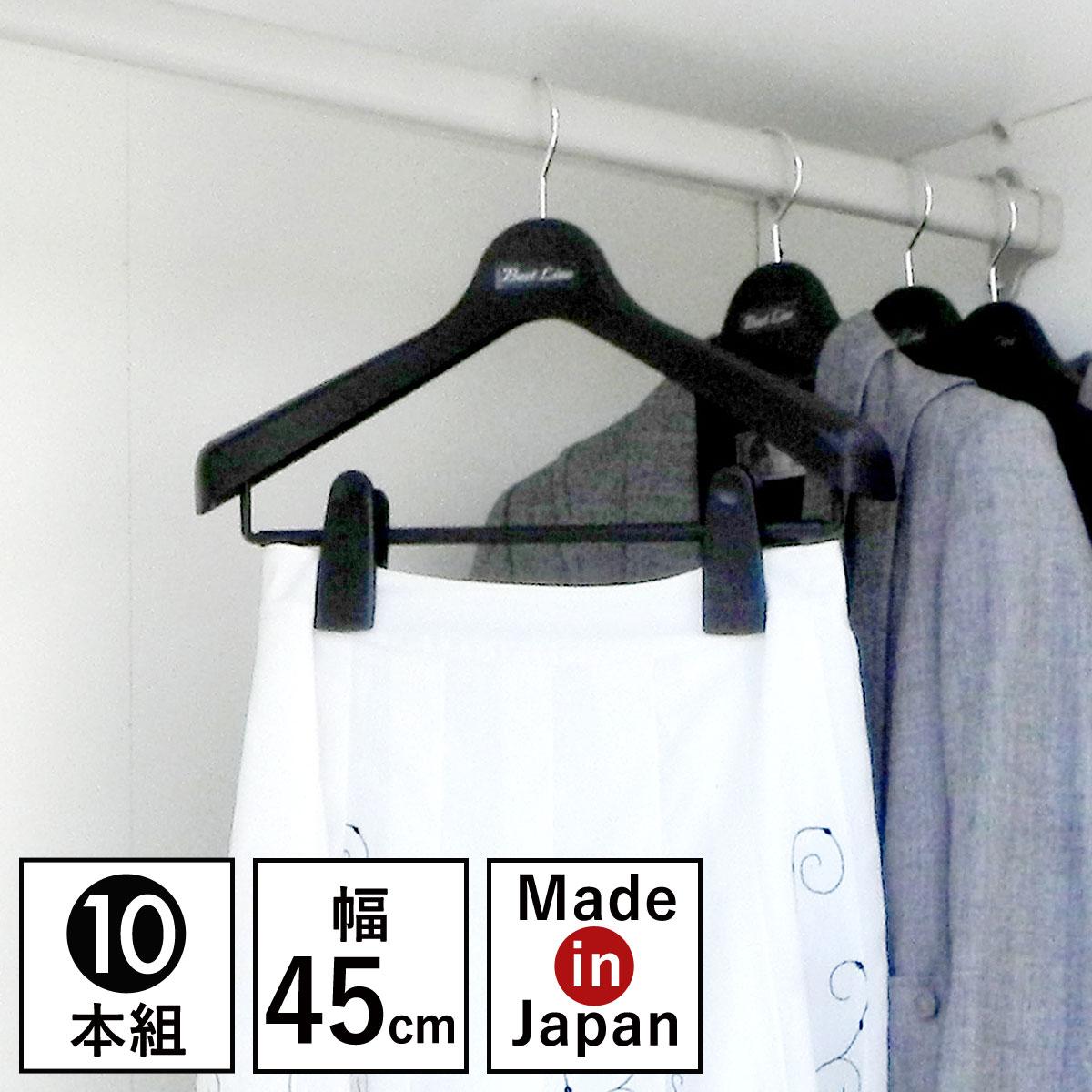 ハンガー セット 名入れ ジャケット スーツ 収納 クリップ 肩幅45cm ベストライン ジャケットビッグクリップ45 10本セット 日本製