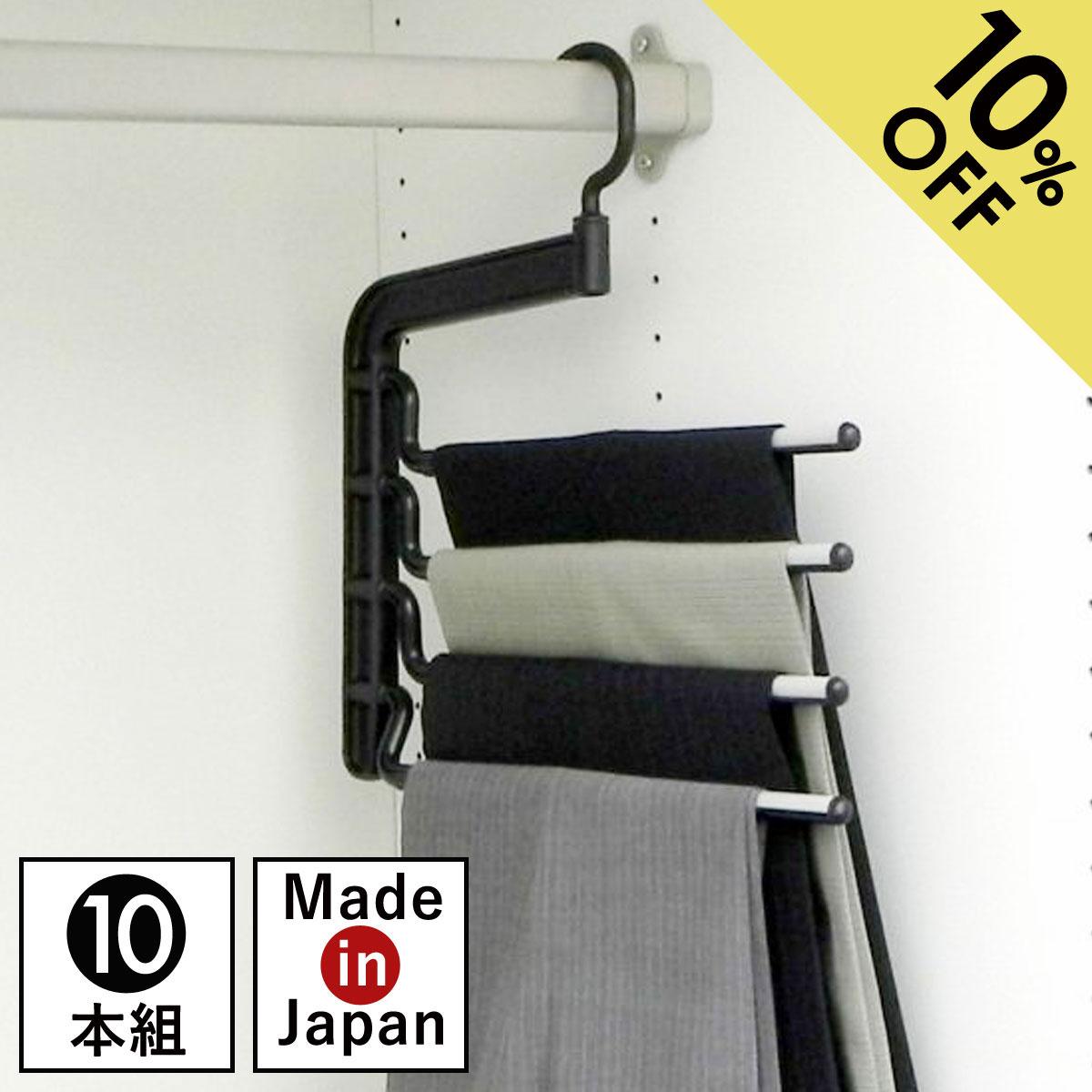 ハンガー すべらない おしゃれ クリップハンガー スカートハンガー ズボンハンガー ベストライン ニュー・4ストップ 10本セット 日本製
