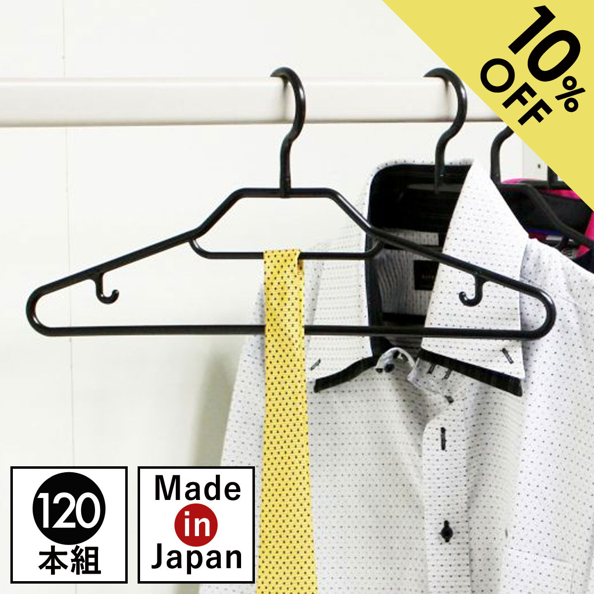 ハンガー すべらない おしゃれ ワイシャツ用 ベストライン スタイルシャツハンガー 120本セット