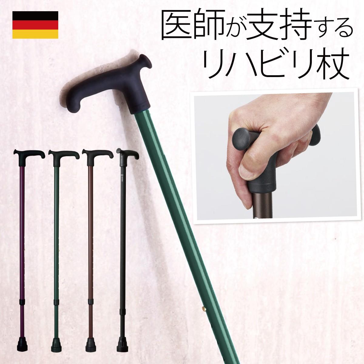 杖 ステッキ ドイツ製リハビリ用ステッキ(グレープ)OS1 ギフト プレゼント 贈り物