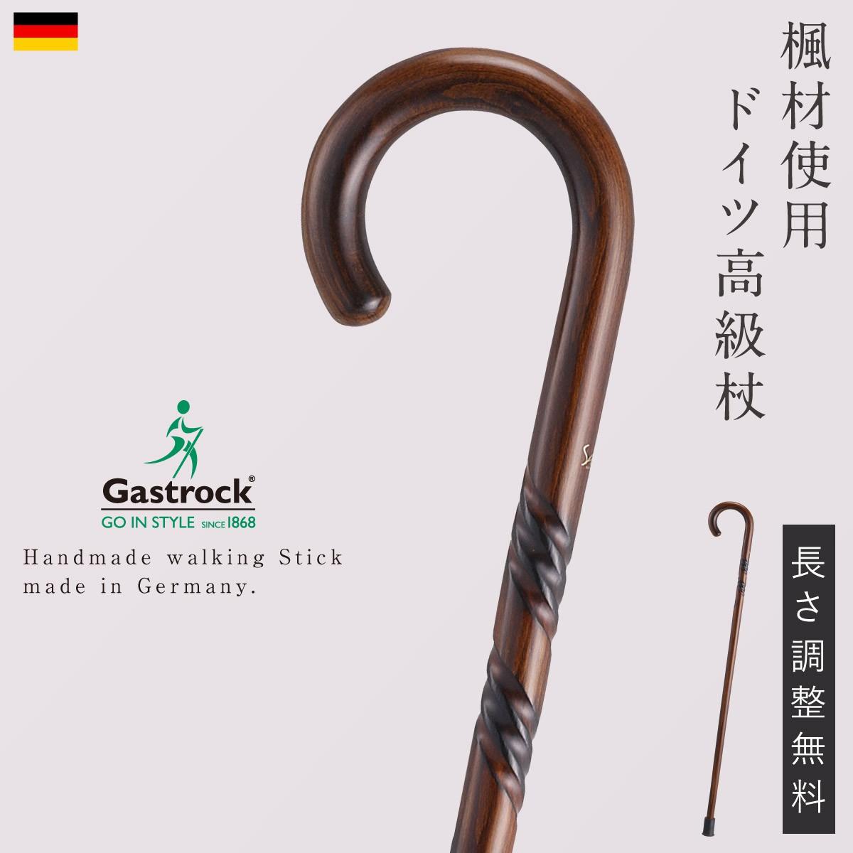一本杖 木製杖 ステッキ ドイツ製 1本杖 ガストロック社 GA-6 ギフト プレゼント 贈り物