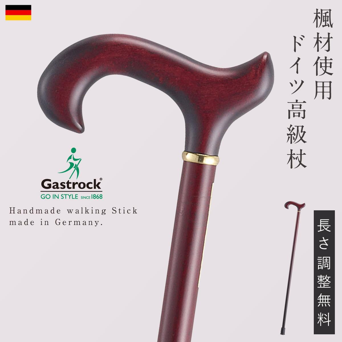 一本杖 木製杖 ステッキ ドイツ製 1本杖 ガストロック社 GA-21 ギフト プレゼント 贈り物
