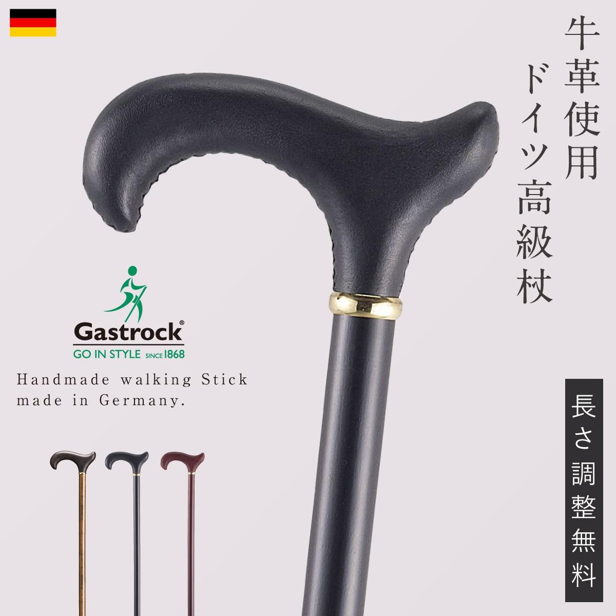 一本杖 木製杖 ステッキ ドイツ製 1本杖 ガストロック社 GA-33 ギフト プレゼント 贈り物
