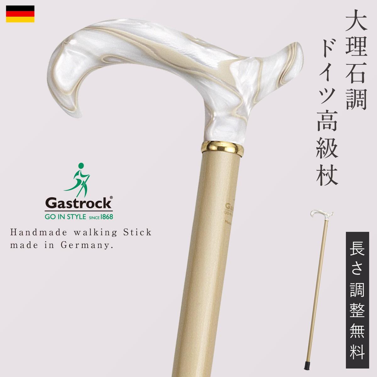 一本杖 木製杖 ステッキ ドイツ製 1本杖 ガストロック社 GA-68 ギフト プレゼント 贈り物 敬老の日 敬老会 町内会