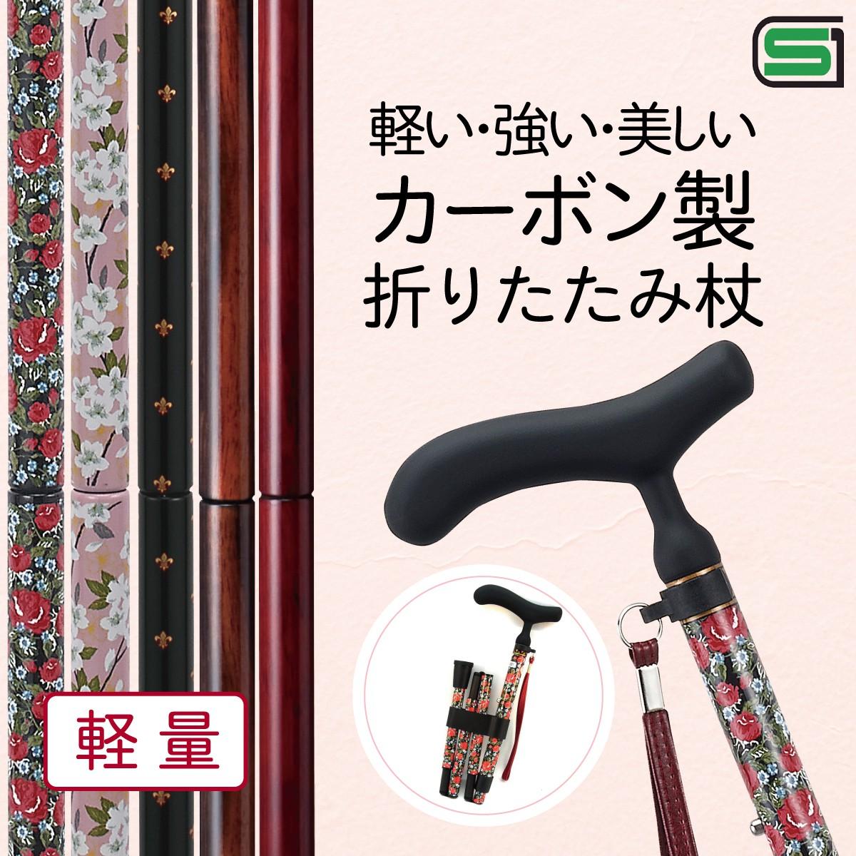 杖 折りたたみ 軽量 折りたたみ式杖 カーボン製 愛杖 C-71 ストラップ付き ステッキ 軽い 丈夫 カーボン杖