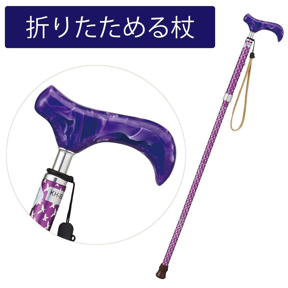 杖 女性 おしゃれ 折りたたみ 折りたたみ式杖 ステッキ 愛杖 Sシリーズ ストラップ付き SC-04 ギフト プレゼント 贈り物
