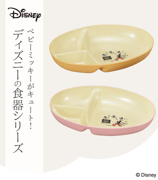 ワンプレート 皿 仕切り 食器 ランチプレート プレート 子供 軽い 食洗機対応 ミッキーNM カレープレート2P 16059 ギフト プレゼント