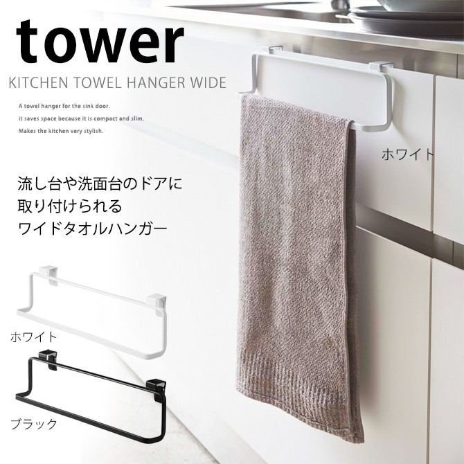 lighterya  라쿠텐 일본: 수건 걸이 아이언 주방 수건 걸이 탑 TOWER ...