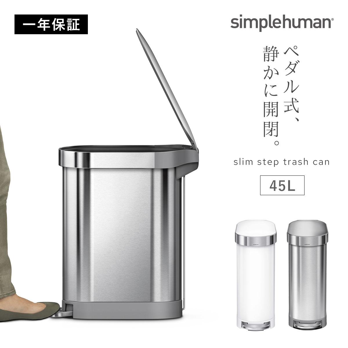 simplehuman シンプルヒューマン スリムステップカン 45L 00125 メーカー直送 返品不可