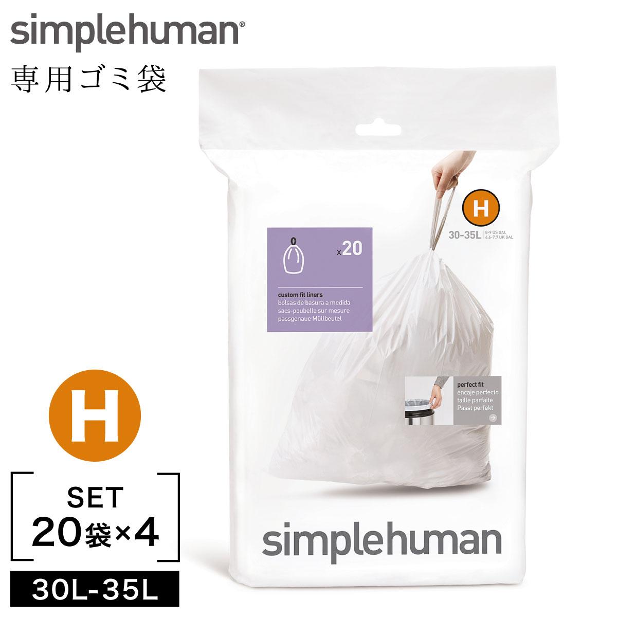 simplehuman シンプルヒューマン 専用ゴミ袋 カスタムフィットライナー H 00160 4Pセット メーカー直送 返品不可