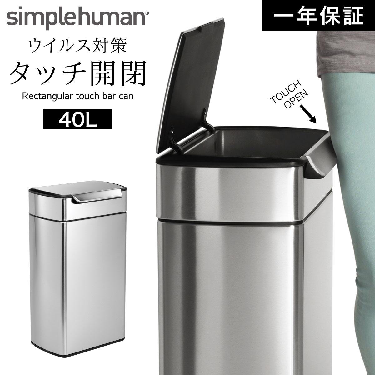 simplehuman ゴミ箱 ごみ箱 ふた付き おしゃれ ステンレス 40l シンプルヒューマン レクタンギュラータッチバーカン 40L 00129 メーカー直送 返品不可