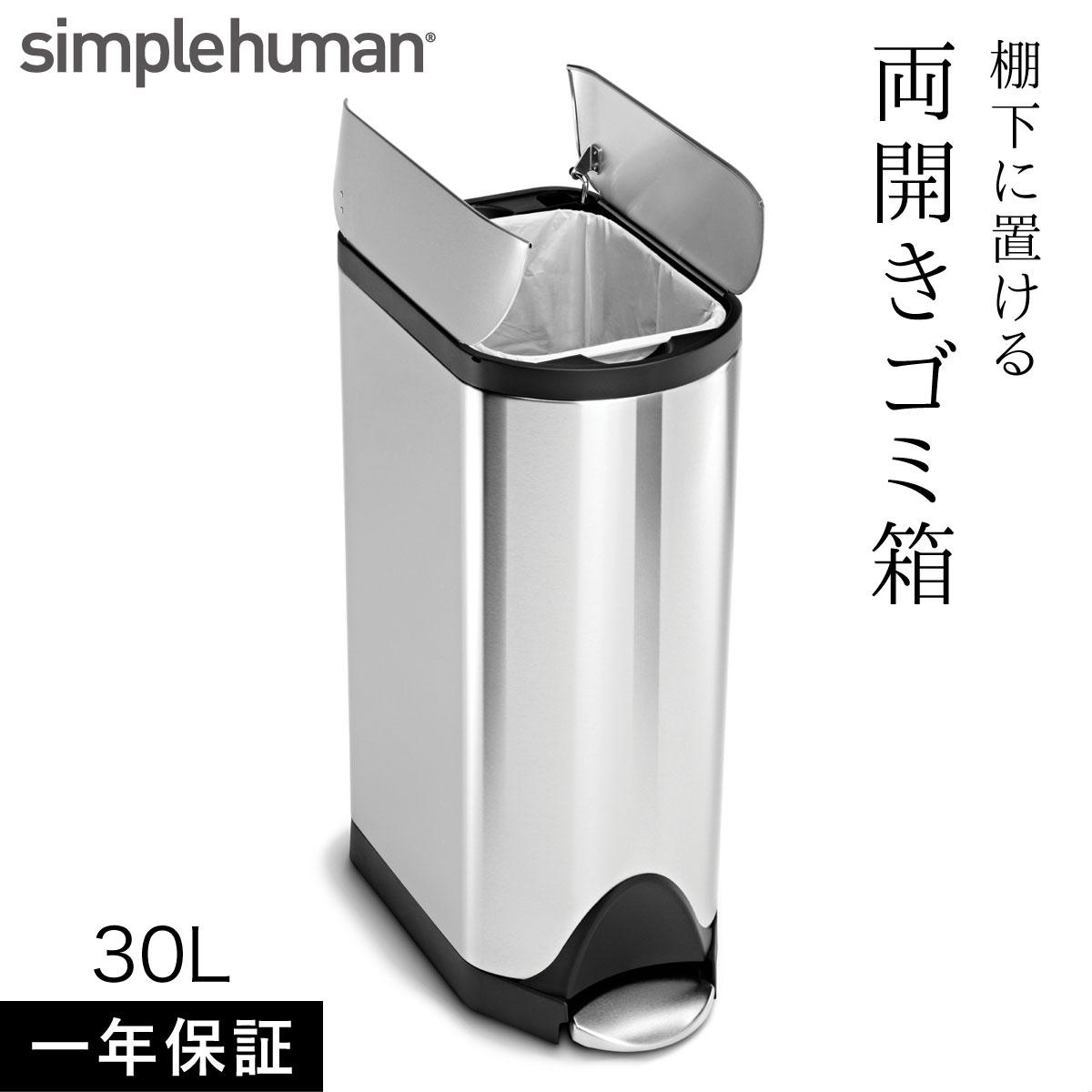 【最大10%OFFクーポン】simplehuman シンプルヒューマン ゴミ箱 ごみ箱 分別 両開き バタフライステップカン 30L 00122 メーカー直送 返品不可