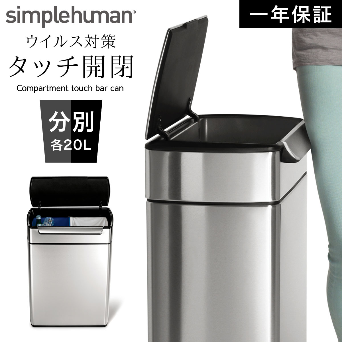 【最大10%OFFクーポン】simplehuman ゴミ箱 ごみ箱 分別 ふた付き おしゃれ ステンレス 48l シンプルヒューマン 分別タッチバーカン 48L 00128 メーカー直送 返品不可