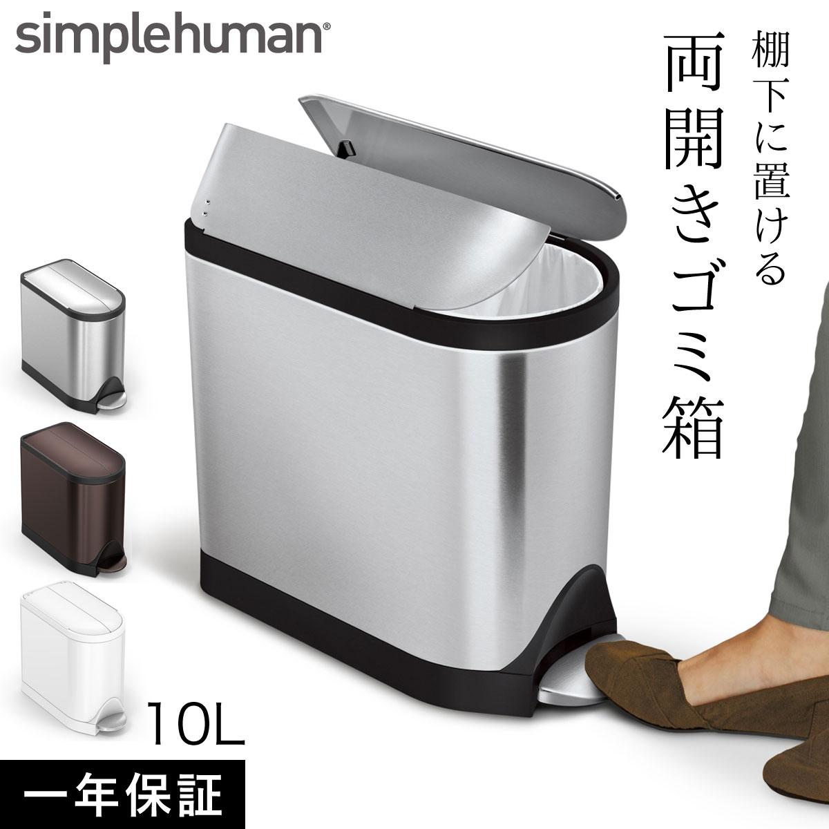 【最大10%OFFクーポン】simplehuman シンプルヒューマン バタフライステップカン 10L メーカー直送 返品不可