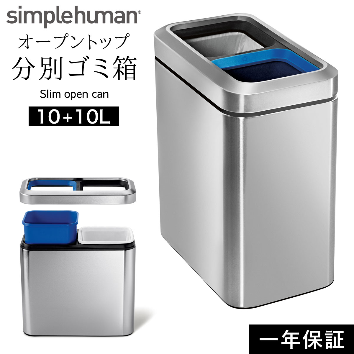 simplehuman シンプルヒューマン ゴミ箱 ごみ箱 分別 スリムオープンカン 20L 00143 メーカー直送 返品不可