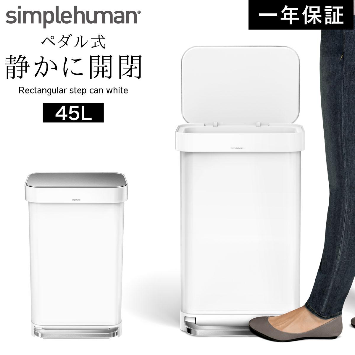simplehuman シンプルヒューマン レクタンギュラーステップカン ホワイト 45L 00114 メーカー直送 返品不可
