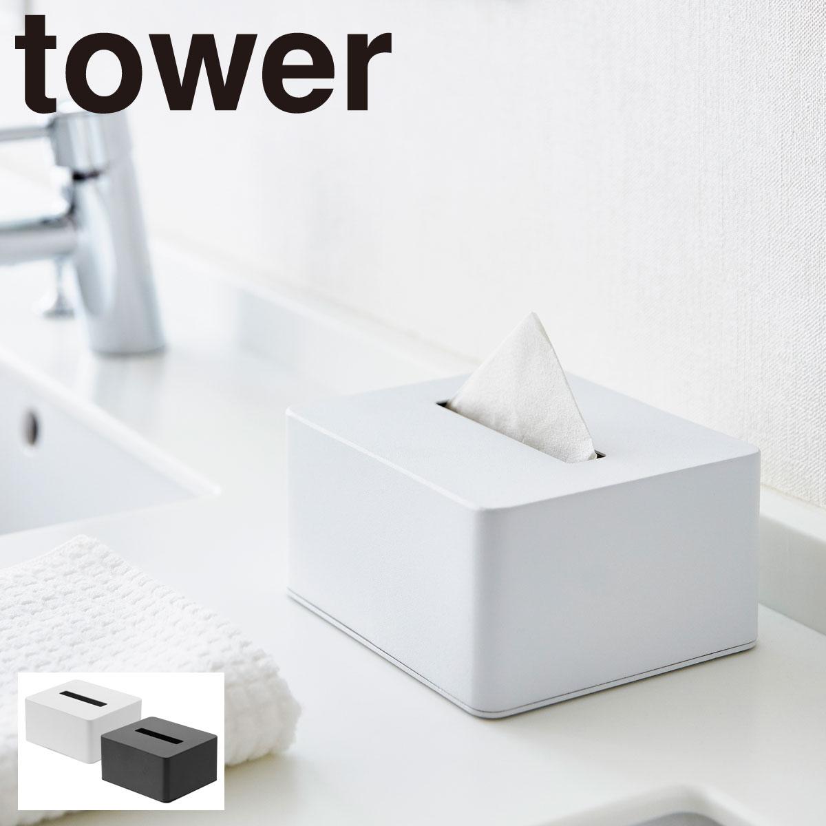 \今だけ10%OFF/ ティッシュケース おしゃれ ハーフ ティッシュボックス タワー 白い 黒 tower