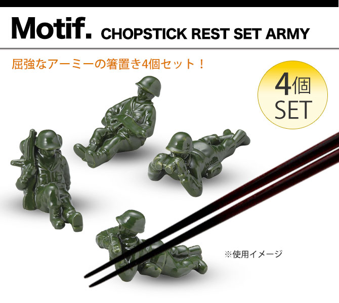 Chopstick rest no delay no pottery 箸oki cute bird's man shop chopstick rest fashionable chopstick rest army SP-1641 gift gift chopstick set