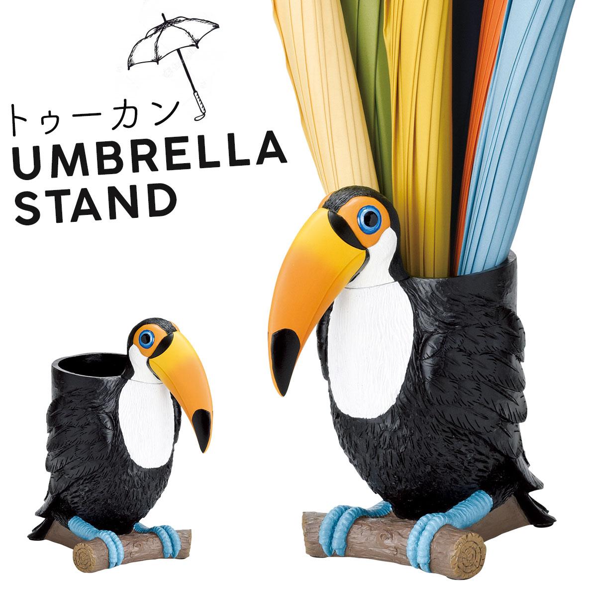 傘立て アンブレラスタンド かさたて おしゃれ 南国 鳥 動物 トゥーカン SR-1401 ユニーク雑貨特集 南国 トロピカル