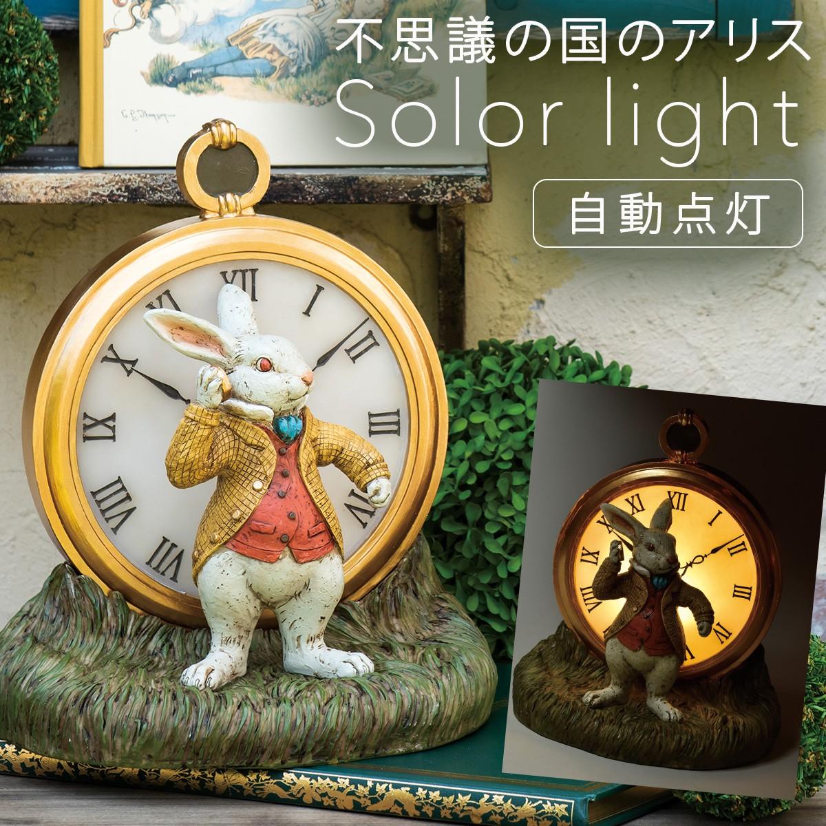 ソーラーライト 屋外 明るい オーナメント 不思議の国のアリス ソーラーオーナメント ラビットの時計
