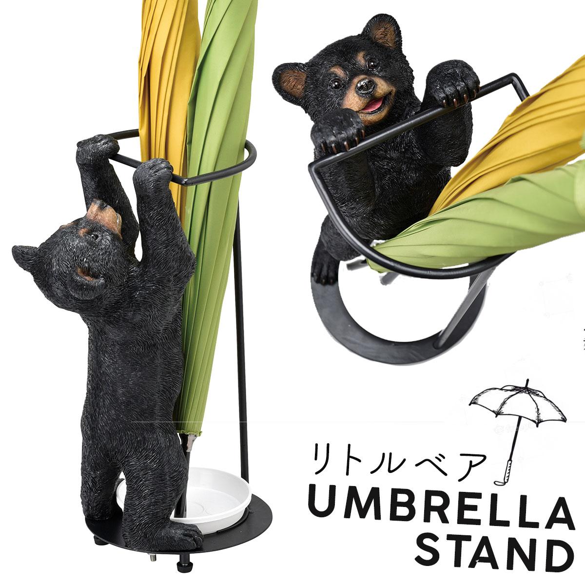 【最大10%OFFクーポン】傘立て スリム コンパクト かわいい 傘立て リトルベア
