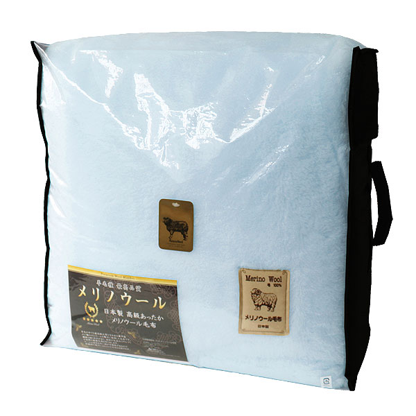 内祝い ギフト 日本製高級 暖 メリノウール毛布 ブルー 59-12732 ギフト プレゼント
