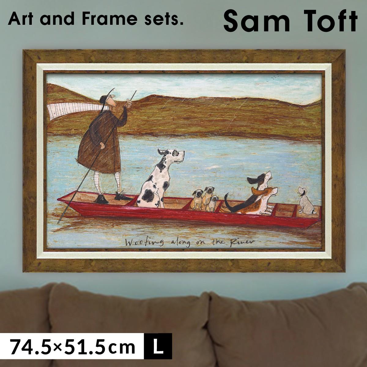 アートパネル アートフレーム 壁掛け サムトフト おしゃれ 絵画 絵 アートボード インテリア イギリス作家 わんわんリバークルーズ ST16020 犬 イヌ いぬ ドッグ 海 船 大きい 大型サイズ