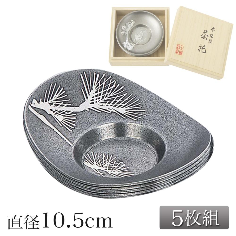 茶托 錫 イブシ 小判型 直径10.5cm 5枚組 4-3-4