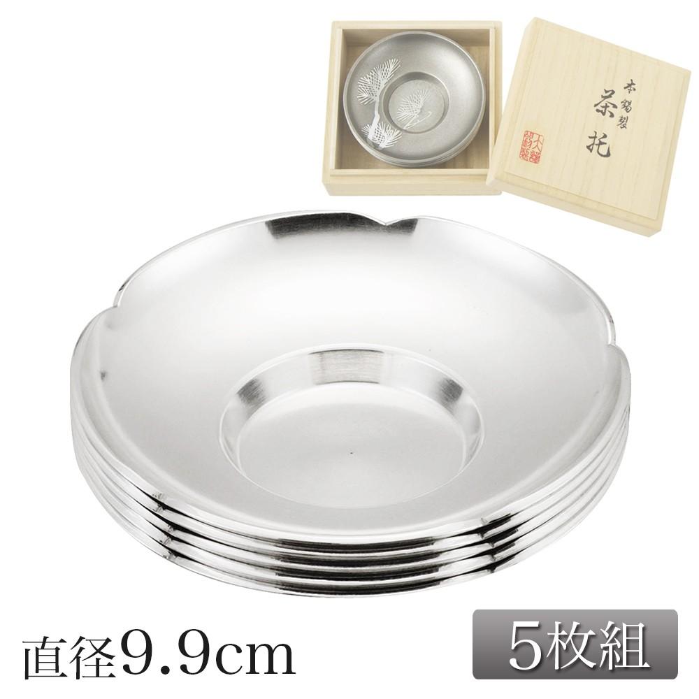 茶托 錫 磨 梅形 直径9.9cm 5枚組 4-8-3