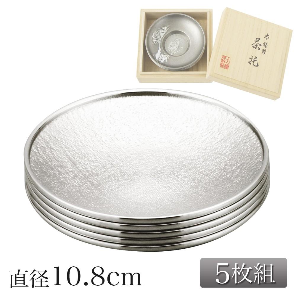 茶托 錫 布目 直径 10.8cm 5枚組 4-14