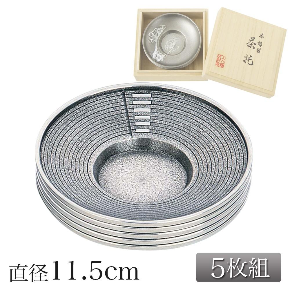 茶托 錫 イブシ トジメ 直径11.5cm 5枚組4-11-2