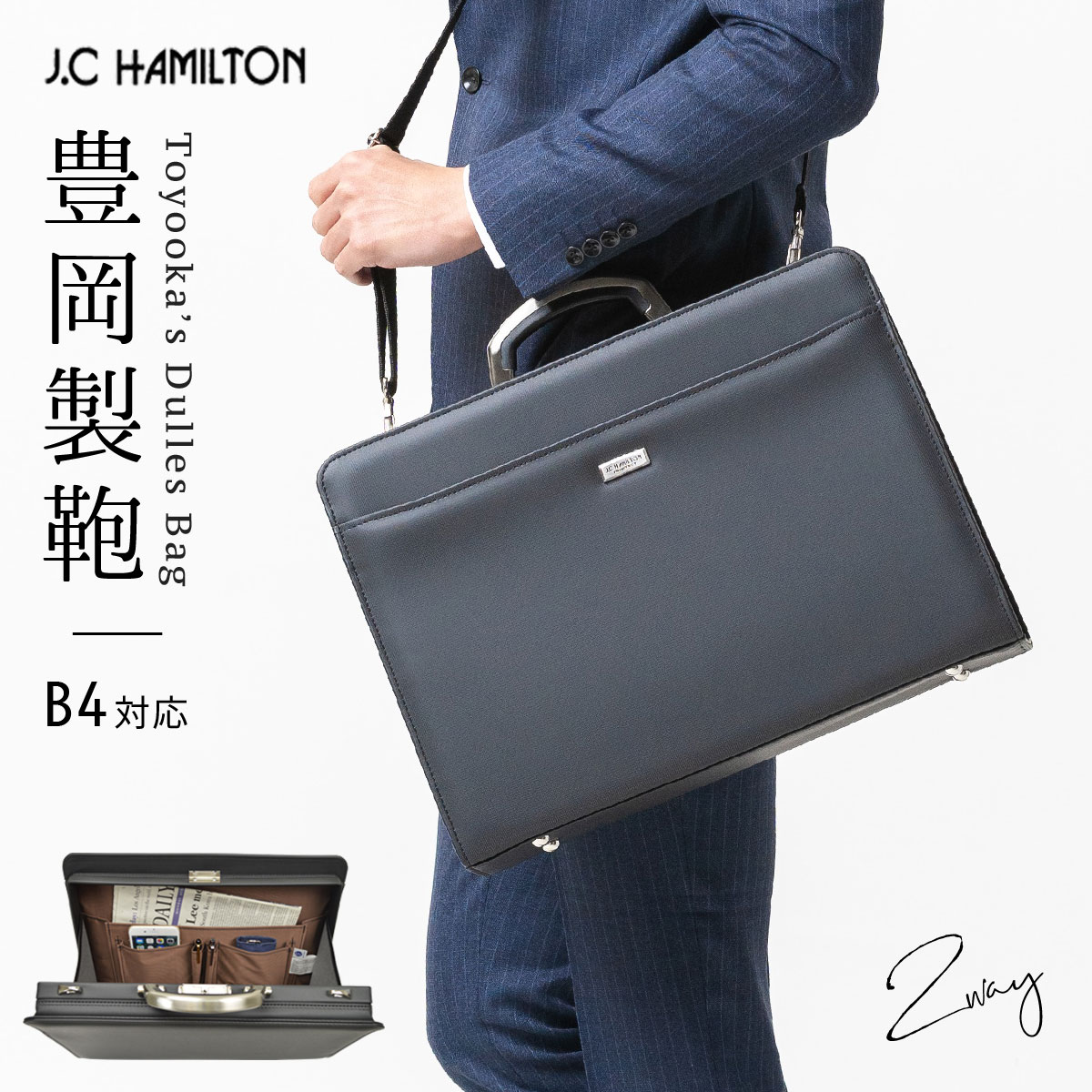 【最大10%OFFクーポン】ビジネスバッグ メンズ ブリーフケース ジェイシー ハミルトン アーバンシリーズ B4 大開きミニダレス 黒 22301 メンズファッション ギフト プレゼント 贈り物