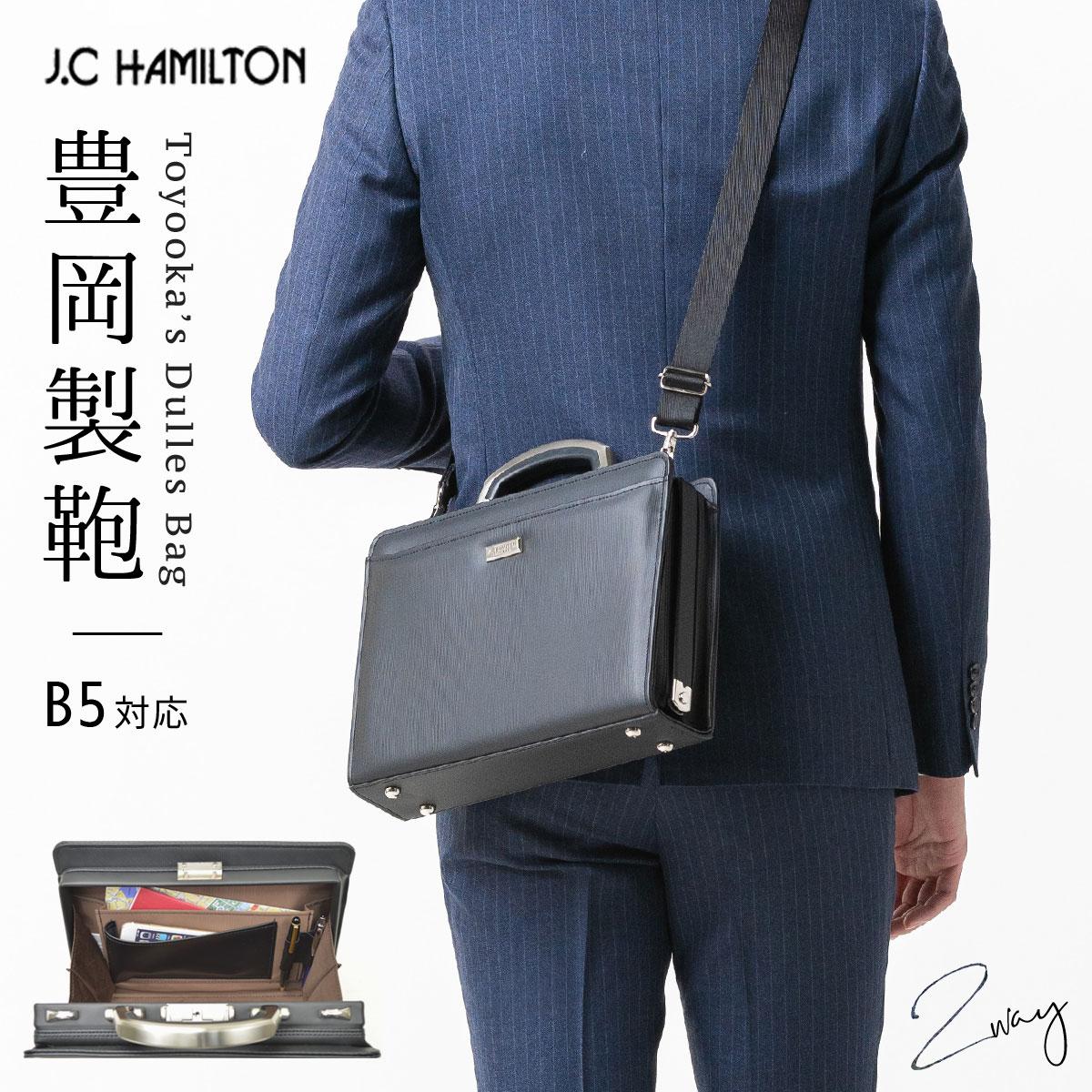 【最大10%OFFクーポン】ビジネスバッグ メンズ b5 ブリーフケース ジェイシー ハミルトン アーバンシリーズ B5 大開きミニダレス 黒 22340 メンズファッション ギフト プレゼント 贈り物