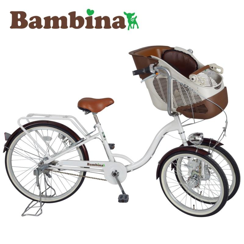 ★期間限定P10★ ママチャリ 子供乗せ 自転車 三輪 バンビーナ フロントチャイルドシート付き 三輪自転車 MG-CH243F