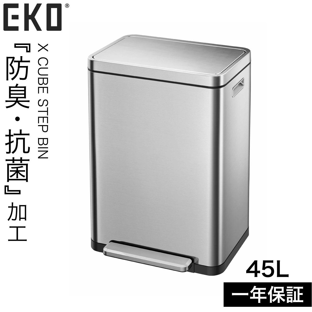 ゴミ箱 ごみ箱 EKO 消臭 ふた付き 蓋付き 45l 45リットル キッチン ペダル 密閉 エックスキューブステップビン 45L おしゃれ ステンレス メーカー直送