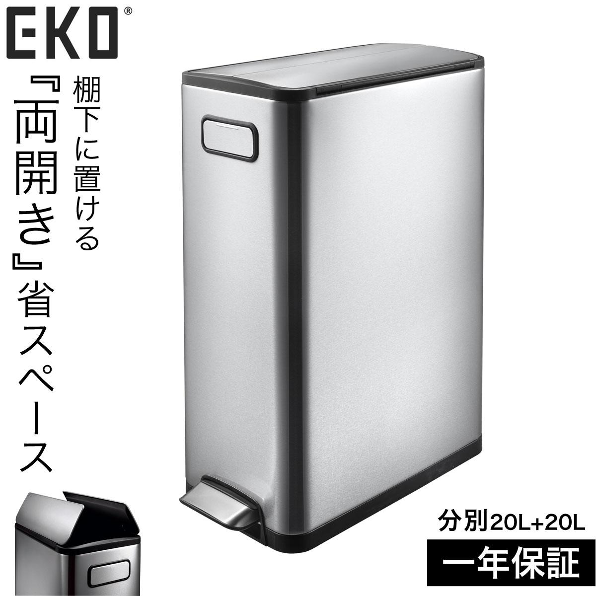 ゴミ箱 ごみ箱 ふた付き ステンレス おしゃれ 分別 40リットル EKO エコフライ ステップビン 20L+20L EK9377MT