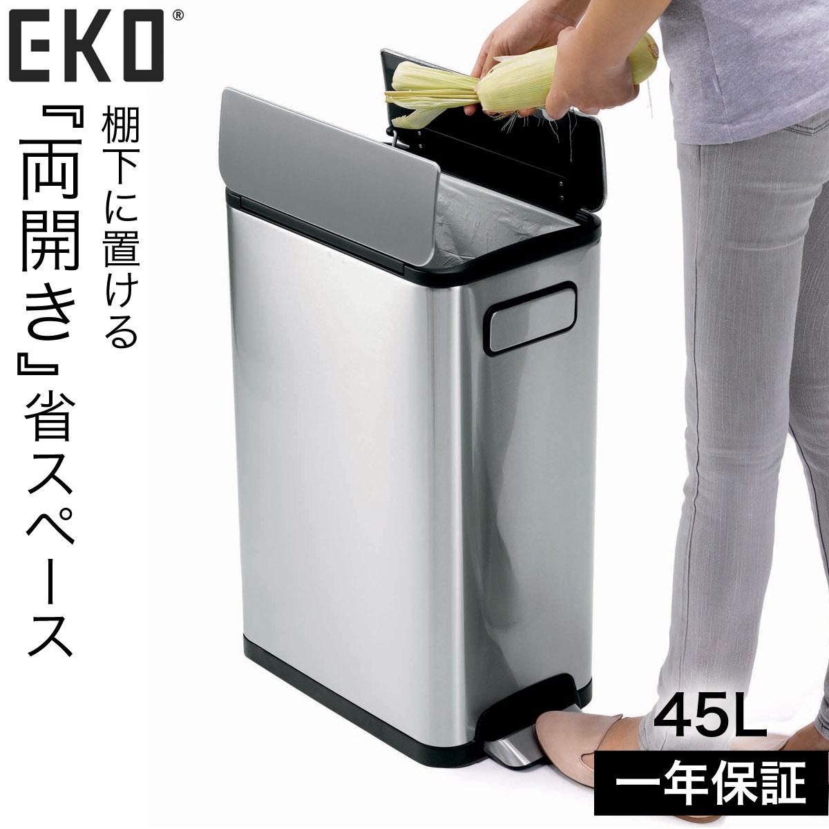 【最大10%OFFクーポン】ゴミ箱 ごみ箱 ステンレス ふた付き おしゃれ 45リットル EKO エコフライ ステップビン 45L EK9377MT メーカー直送