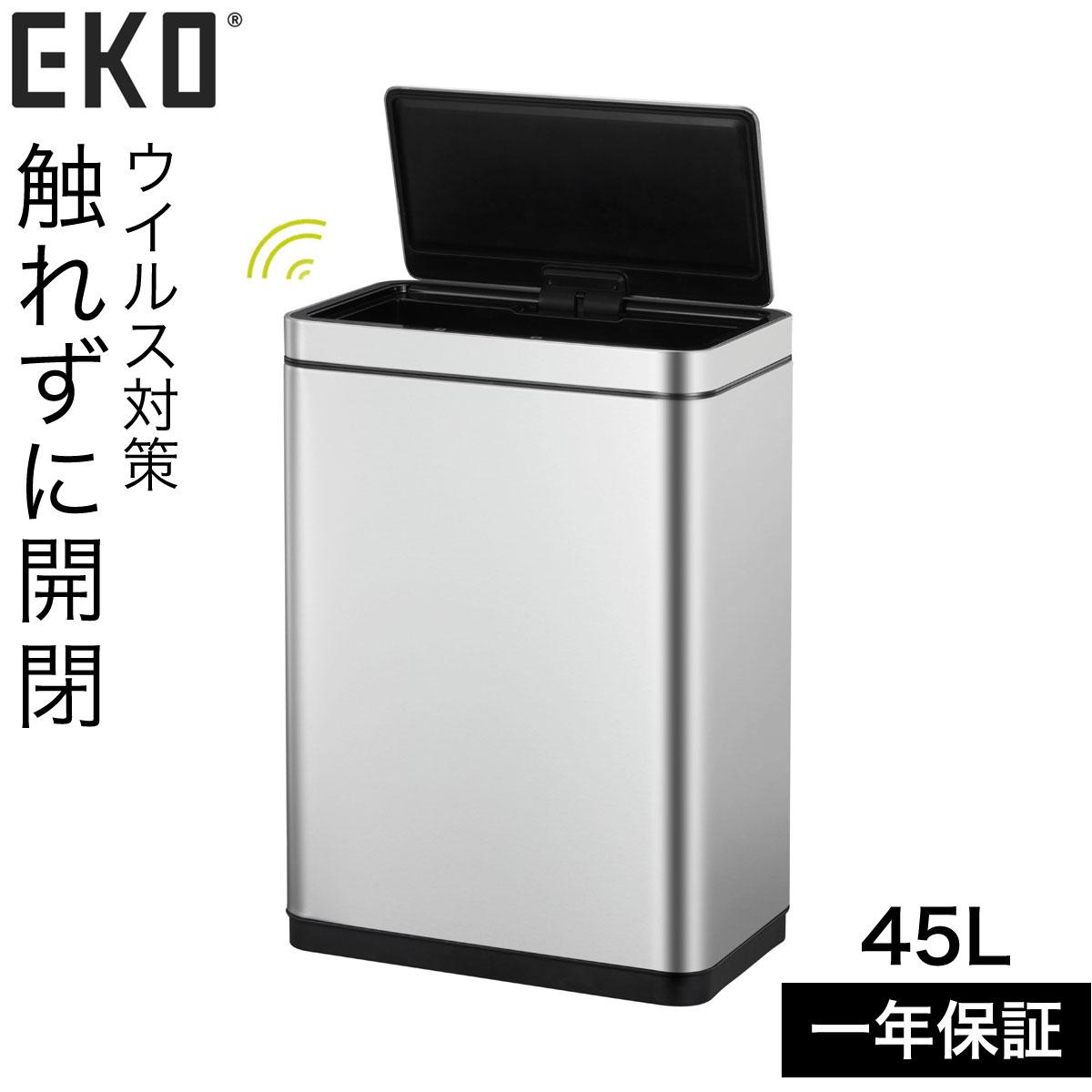 センサーで手を触れずに開け閉めできるダストボックス 引き出物 ゴミ箱 ごみ箱 EKO 45リットル キッチン スリム ステンレス 45L おしゃれ センサー式 メーカー直送 品質保証 デラックスミラージュセンサー式ビン