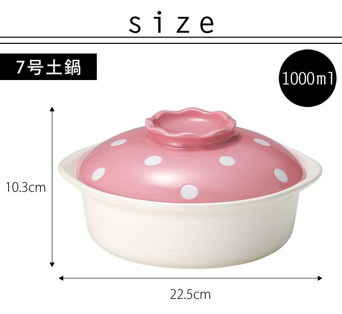 土鍋 日本製 お鍋 おしゃれ ドット 7号 土鍋