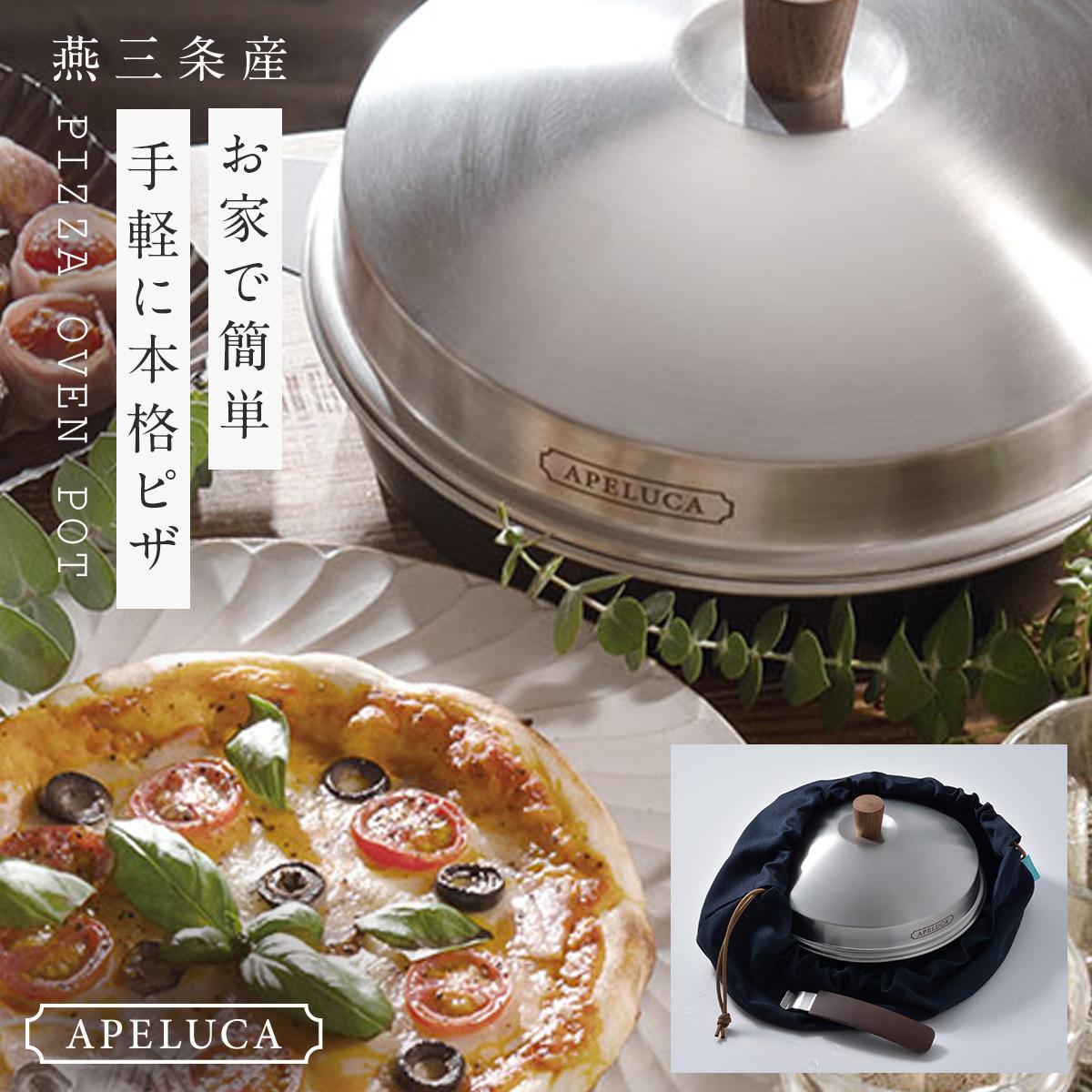 ピザ オーブン 家庭用 手軽 簡単 おしゃれ APELUCA ピザオーブンポット アペルカ ピザ焼き機 家庭用ピザオーブン キャンプ バーベキュー アウトドア ホームパーティー ピザ釡 ピザ窯 調理器具 北欧 シンプル ステンレス 祝い ギフト 炭火 コンロ 屋外グリル pizza ギフ