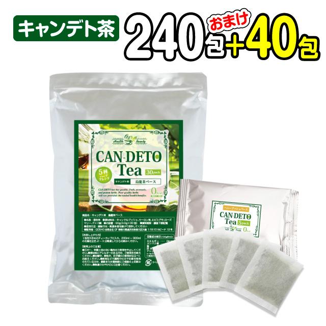 【リピーター様限定】キャンデト茶お徳用240包+おまけ増量40包