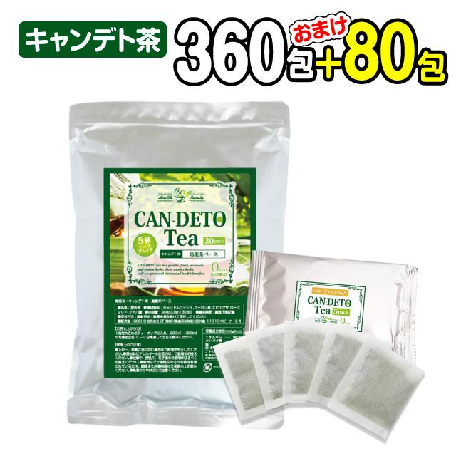 【リピーター様限定】キャンデト茶お徳用360包+おまけ増量80包